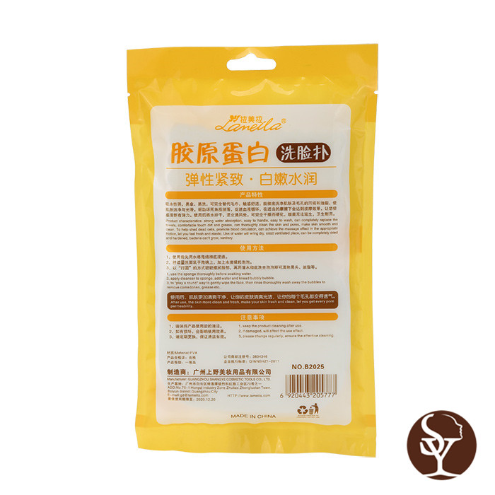 B2025 facial cleaning sponge